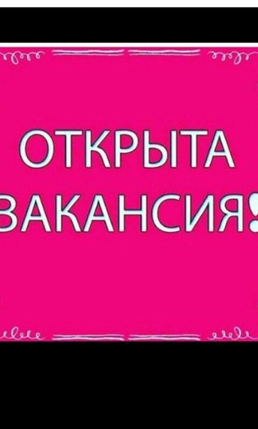 Жумуш издеп жатасызбы биз сизди жумуш менен камсыз кылабыз бай тел0707 в Бишкек