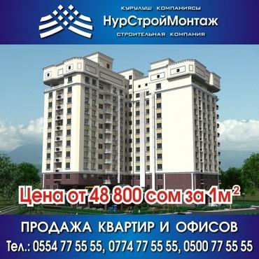 Строительная компания НурСтройМонтаж в Бишкек