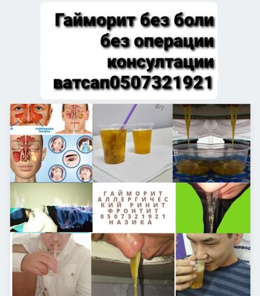 медицинский халат бишкек in Кыргызстан | ДОМАШНИЕ КОСТЮМЫ: Медсестра, Лор, Терапевт
