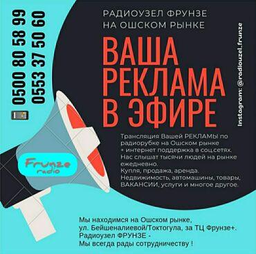 купля продажа недвижимости in Кыргызстан | ПРОДАВЦЫ-КОНСУЛЬТАНТЫ: ВАША РЕКЛАМА  Радиоузел Фрунзе предлагает услуги по трансляции вашей Р