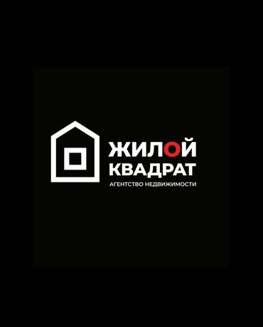 Агентство недвижимости Жилой Квадрат в Бишкек
