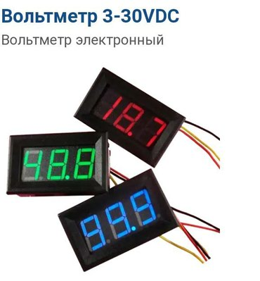 Вольтметр 3-30VDC в Бишкек