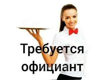 Работа - Бостери: Требуется в кафе :официанты, повар посудомойки.Адрес: Иссык -