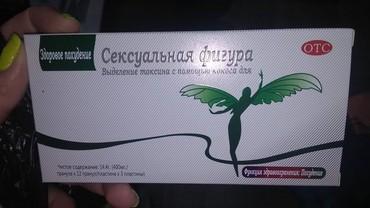 Сексуальная Фигура Новинка капсулы в Сокулук