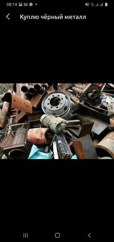 продаю скутер бишкек в Кыргызстан: Черный металл, куплю черный металлметалл куплю металлметалметаллметал