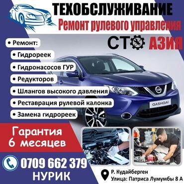 диски спринтер r15 в Кыргызстан: Кудайберген Рулевое управление   Ремонт деталей автомобиля