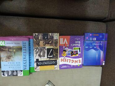 работа для детей 10 11 лет бишкек в Кыргызстан: Учебник по алгебре 10-11 класс Учебник по английскому 7 класс Учебник