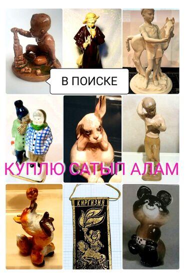 старинную монету в Кыргызстан: Куплю (сатып алам) советские фарфоровые статуэтки для коллекции только