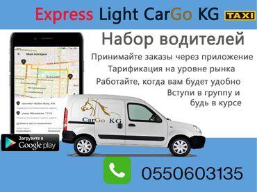 Набор в грузо такси. ИНФО: ВАТЦАП НОМЕР +