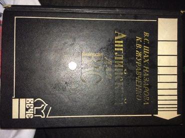 Zərdab şəhərində Старинные книги. В отличном состоянии