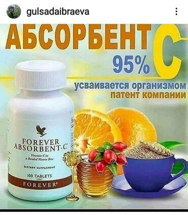 американские витамины в бишкеке in Кыргызстан | ВИТАМИНЫ И БАД: Абсорбент С витамин 95% усвоиваевает организме от компании алое вера