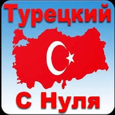 Языковые курсы - Язык: Турецкий - Бишкек: Языковые курсы | Английский, Турецкий | Для взрослых, Для детей