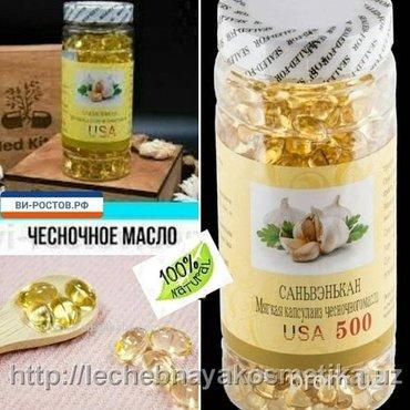 Чесночное Масло в Капсулах для Мощного Очищения Организма