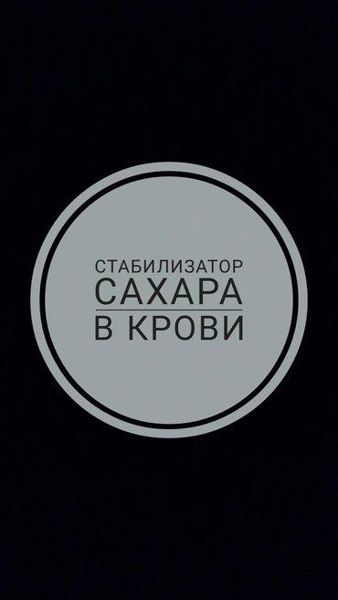 Стабилизатор сахара в крови для в Бишкек