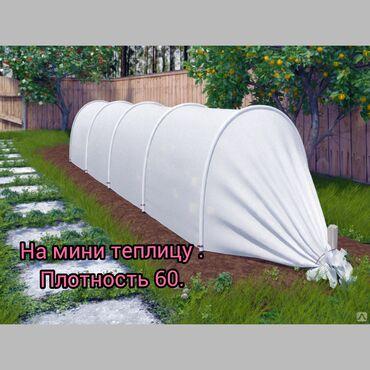 1083 объявлений: Спанбонд-Укрывной материал. 42гр 60гр.⠀️Чтобы достигнутьраннее