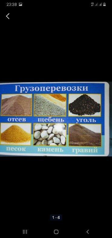 Грузоперевозки на ЗИЛ 130 чернозем перегной песок щебень отсев гравий
