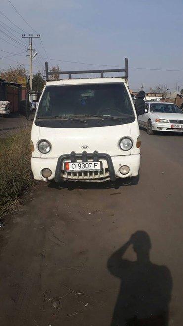 срочно продаю хундай портер год выпуска 1999, обьем 2,4 в Бишкек