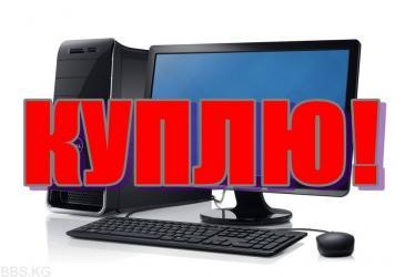 компьютер купить в Кыргызстан: Срочная скупка компьютерной техникиКупим Ваш старый