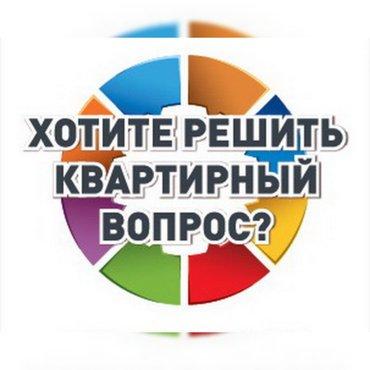 ЧАСТНЫЙ РИЕЛТОР - ОГРОМНАЯ БАЗА ДАННЫХ в Бишкек