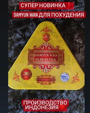 Samyun Wan для похудения. Производство Индонезия. Без побочных