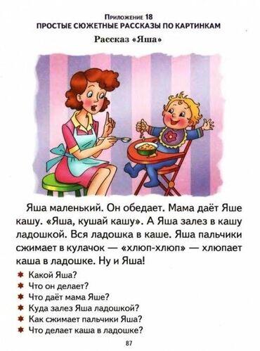 подготовка к flex в Кыргызстан: Няня. 18-29 лет. 6/1. Южные микрорайоны