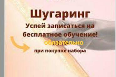 оригинальные расходные материалы 50 набор стержней в Кыргызстан: Шугаринг обучение бесплатно да да совершенно бесплатно, но только При