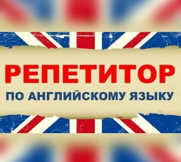 репетиторы бишкек in Кыргызстан | ОБРАЗОВАНИЕ, НАУКА: Репетитор | | Подготовка к школе