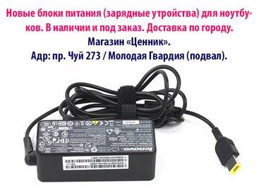 Новые блоки питания (зарядные устройства) для ноутбуков всех моделей в Бишкек