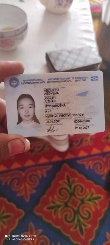 Личные вещи - Тюп: АБДЫЕВА АЙЖАН НУРДИНОВНА паспорт потереный