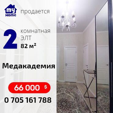 ищу 2 комнатную квартиру in Кыргызстан | ДОЛГОСРОЧНАЯ АРЕНДА КВАРТИР: Срочно продаю 2 комнатную квартиру студию, 82 м2, 8/12эт, не угловая