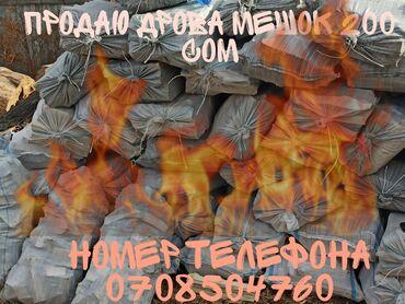 белорусские платья в розницу в Кыргызстан: Продаю дрова мешок можно в большом количестве Как говориться оптом и