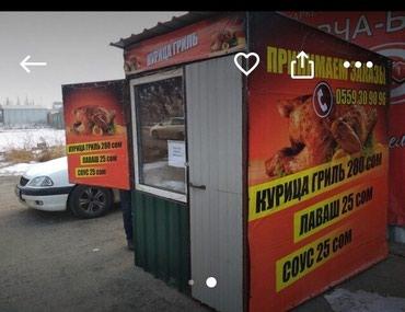 Сдаю место под ГРИЛЬ,без оборудовании в Бишкек