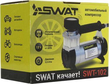 Инструменты для авто - Кыргызстан: Автомобильный компрессор Swat SWT-102 простой, но надежный спутник