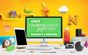 Реклама и полиграфия в Кыргызстан: Услуги графического дизайнера. Полиграфический дизайн и разработка
