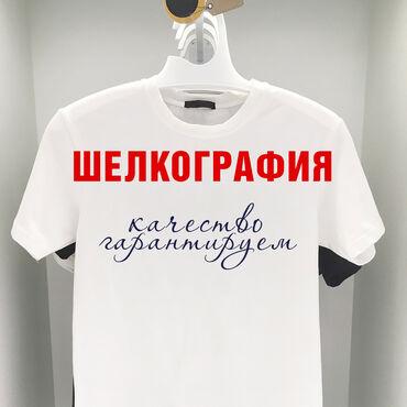 деревянный пол цена бишкек в Кыргызстан: Шелкография | Одежда | Разработка дизайна