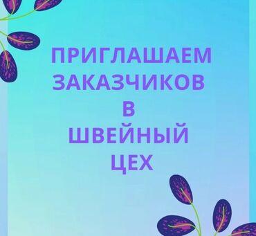 В швейному цеху в г.Бишкеке требуется заказчик на постоянную