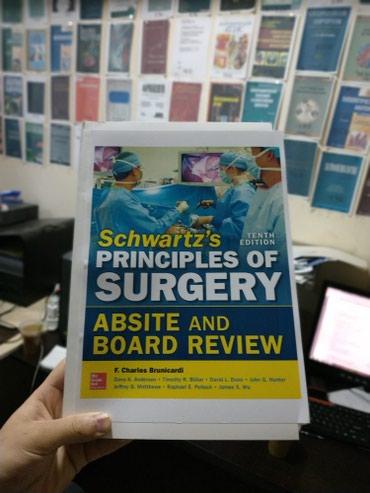 Medical books в Бишкек