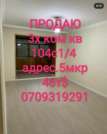 Продажа квартир - Дизайнерский ремонт - Бишкек: 104 серия, 3 комнаты, 68 кв. м Бронированные двери, Дизайнерский ремонт, Парковка
