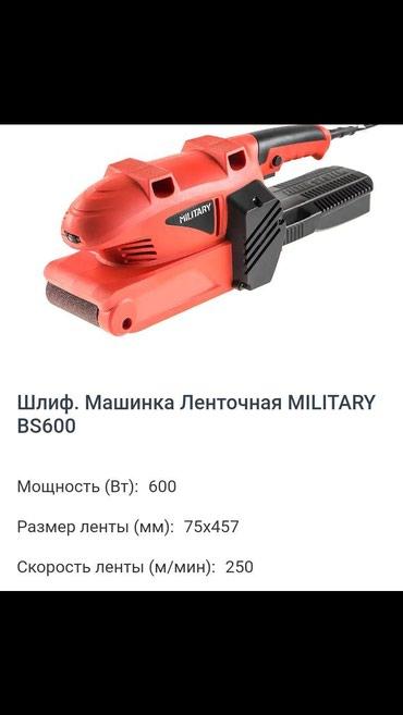 Шлифовальная машинка ленточная Military BS600  в Бишкек