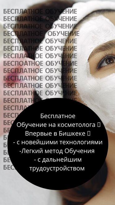 инструменты для маникюра бишкек в Кыргызстан: Косметолог. Без опыта. Аренда места