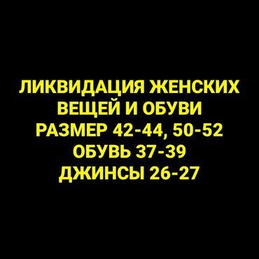 Другая женская одежда - Кыргызстан: В ПРОФИЛЬ ✔Женская одеждаРазмер 42-44, 50-52Обувь 37-39Джинсы 26-27