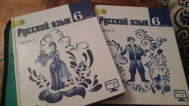 Bakı şəhərində Russkiy yazik 6 klass.v otlicnom sostoyanii.