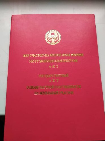 teplye shtany na malchika в Кыргызстан: Продам 435 соток Строительство