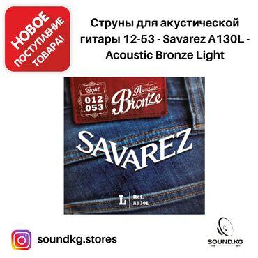 Струны для акустической гитары 12-53 - Savarez A130L - Acoustic Bronze