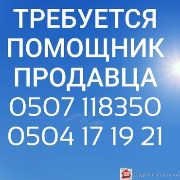 помощник кондитера бишкек in Кыргызстан | ПОВАРА: Требуется помощник продавца . График работы с 9⁰⁰-17⁰⁰ 5/2