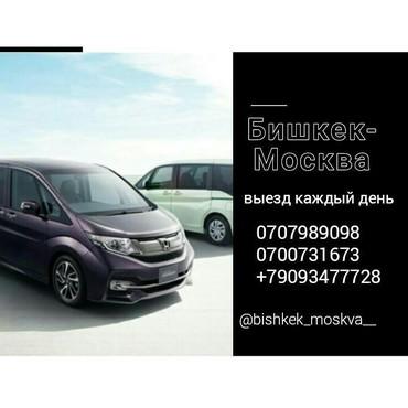 БИШКЕК-МОСКВА  выезд каждый день!!! в Бишкек