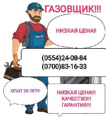 автоматическая кофемашина для ресторана в Кыргызстан: Самые дешёвые цены в городе!!!не дорого !!!!!не дорого!!! газ!!!газ!