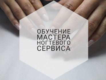"""блузка с открытыми плечами в Кыргызстан: Индивидуальное обучение. Открыт набор на ускоренный курс """"Мастера ног"""