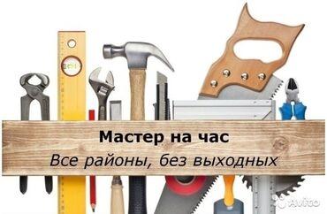сантехники мастеров свою в Кыргызстан: Сварка | Перила