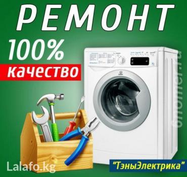 Ремонт стиральных машинок автомат Опыт Гарантия; в Бишкек